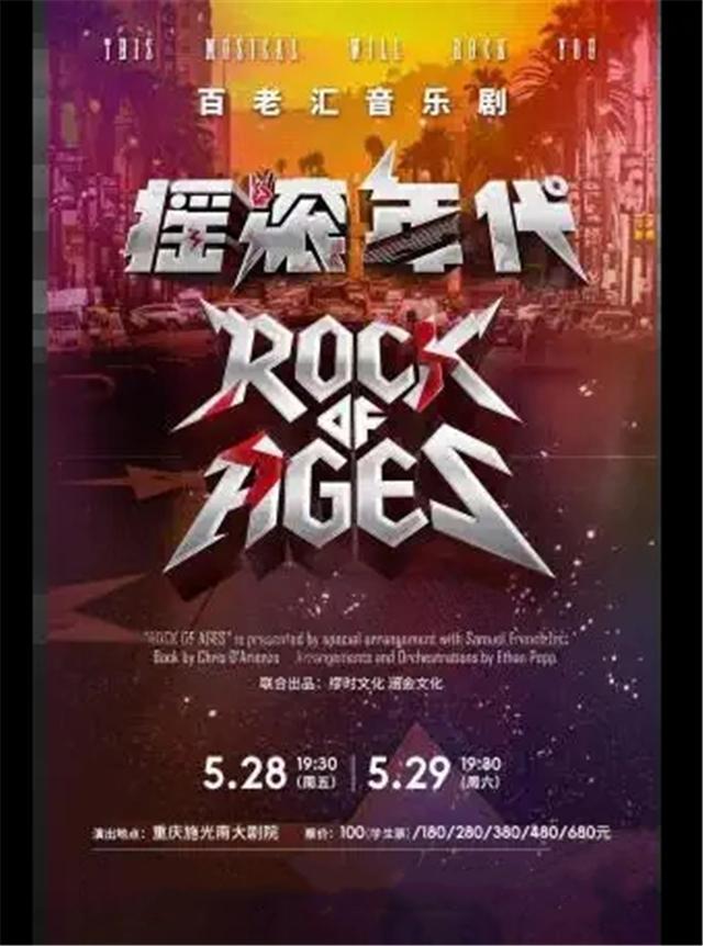 音乐剧《摇滚年代》重庆站