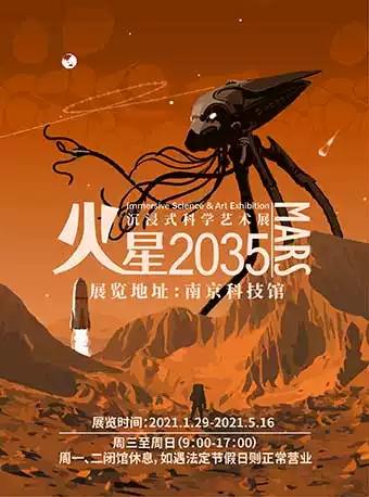 南京火星2035沉浸式科学艺术展