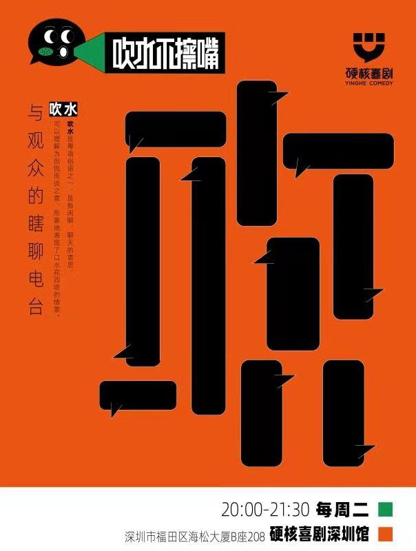 【深圳】《吹水不擦嘴》每周二电台|硬核喜剧脱口秀