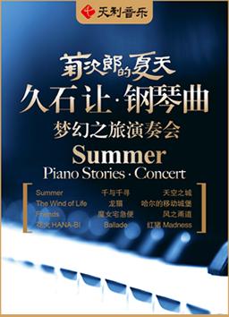 菊次郎的夏天上海音乐会