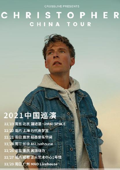 Christopher 2021巡演 上海站