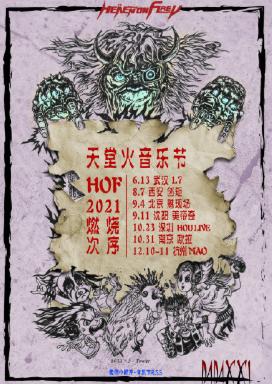 西安天堂火音乐节