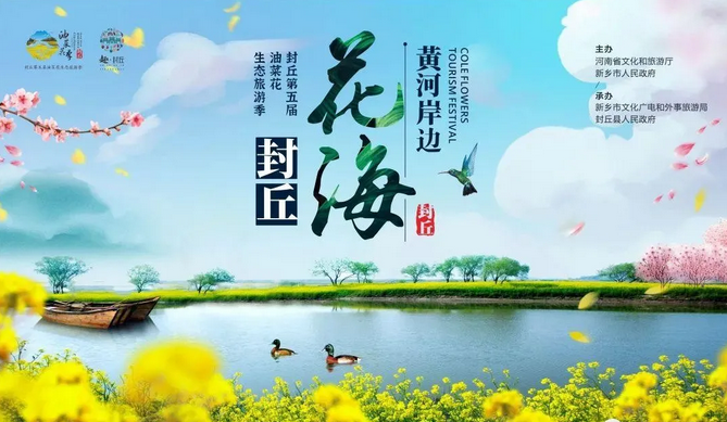 封丘第五届油菜花生态旅游季