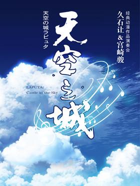 久石让宫崎骏动漫经典音乐作品上海演奏会