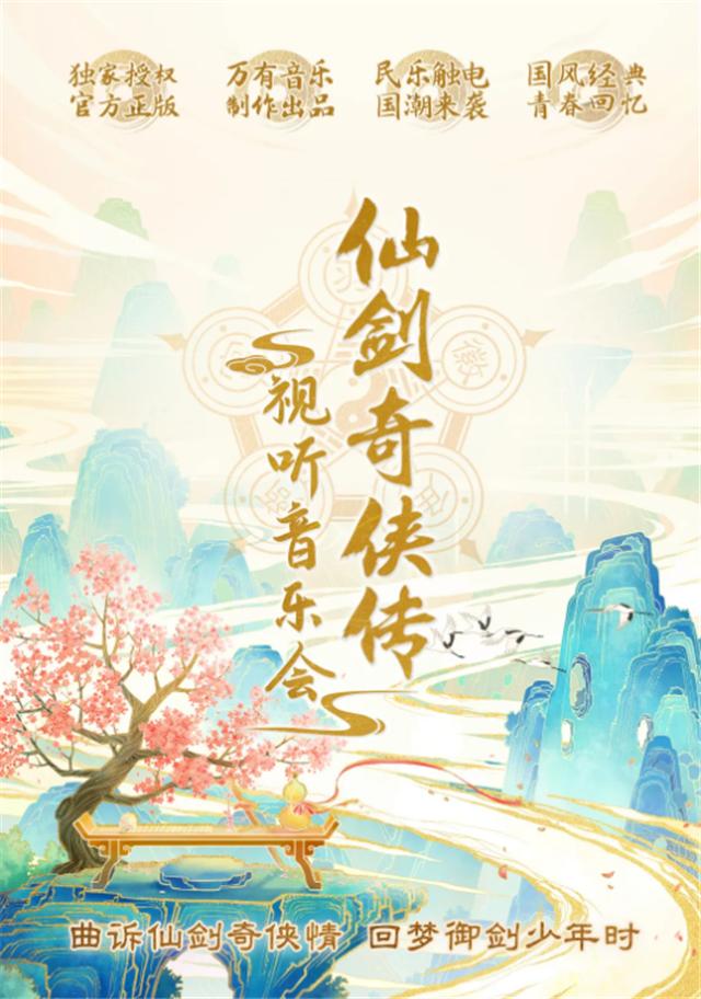 《仙剑奇侠传视听音乐会》苏州站