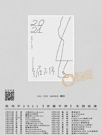 陈鸿宇昆明演唱会
