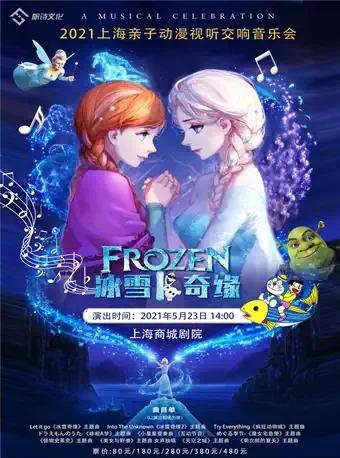 音乐会《冰雪奇缘》上海站