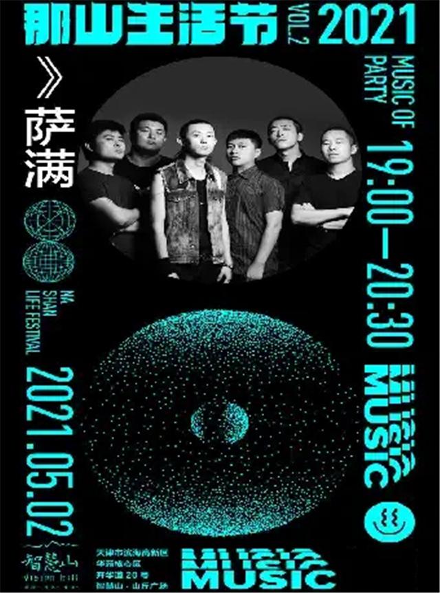 【天津】那山生活节·萨满乐队专场