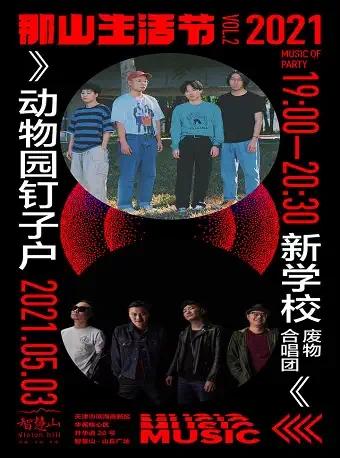 【天津】那山生活节·动物园钉子户+新学校废物合唱团乐队 联合专场