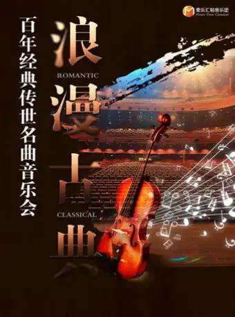 苏州浪漫古典音乐会