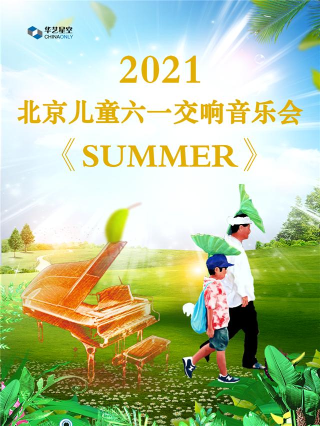音乐会《SUMMER》北京站