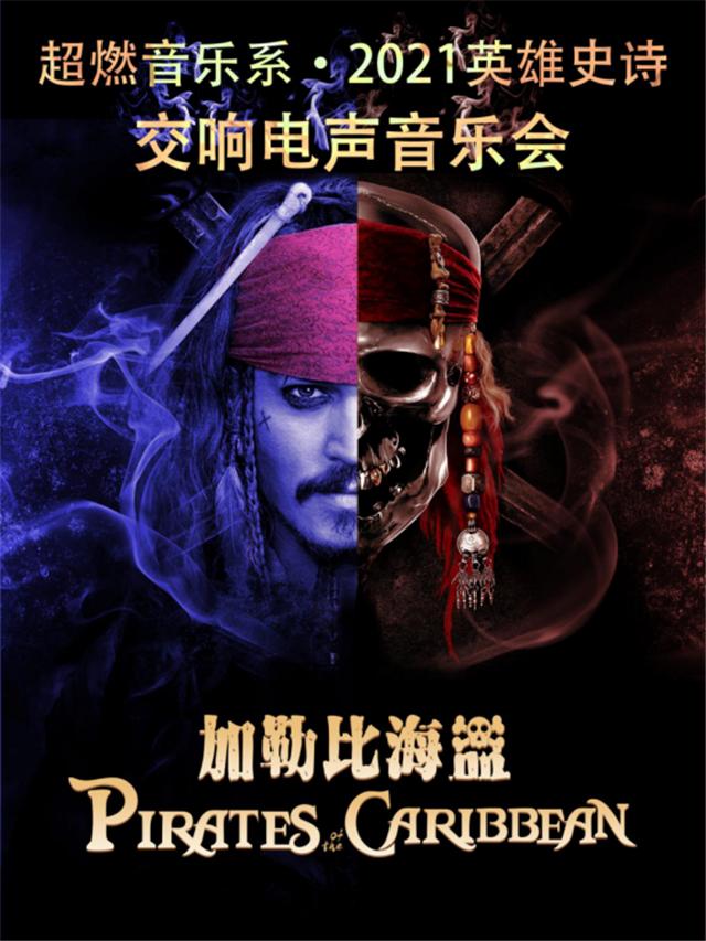 音乐会《加勒比海盗》北京站