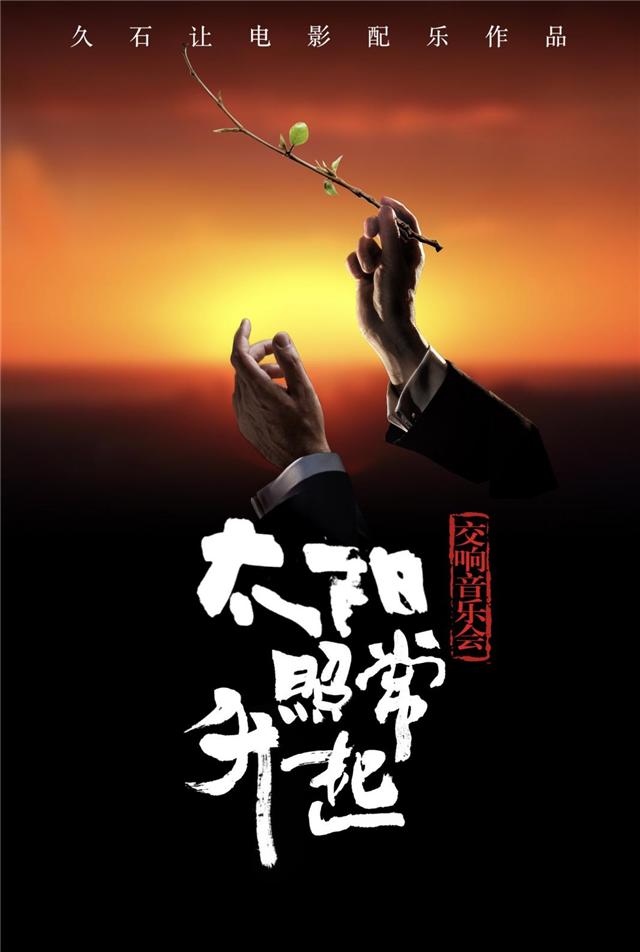 北京久石让电影配乐音乐会