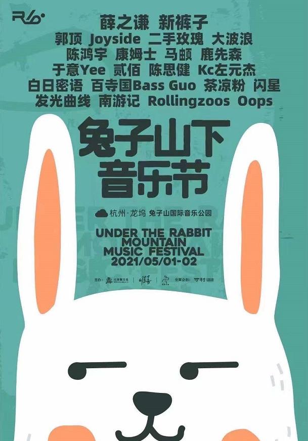 杭州兔子山下音乐节