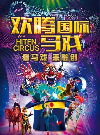 广州欢腾国际马戏