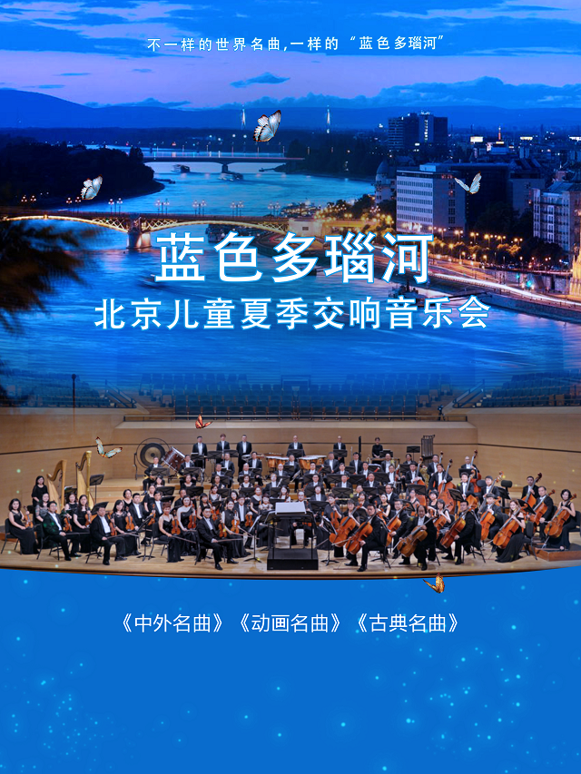 蓝色多瑙河北京音乐会