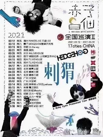 刺猬乐队重庆演唱会