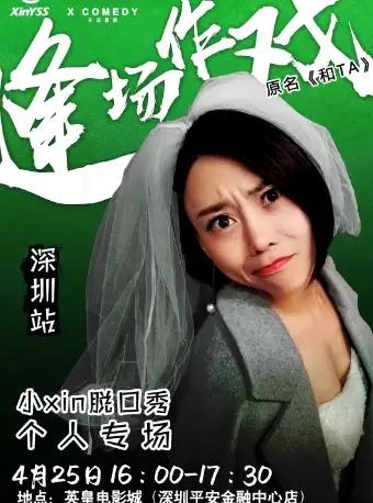 【深圳】小Xin脱口秀个人专场《逢场作戏》