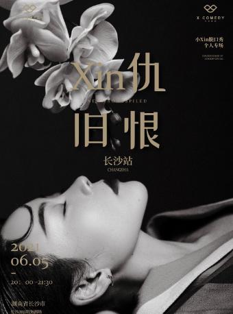 【长沙】《Xin仇旧恨》小Xin脱口秀2021最新个人专场