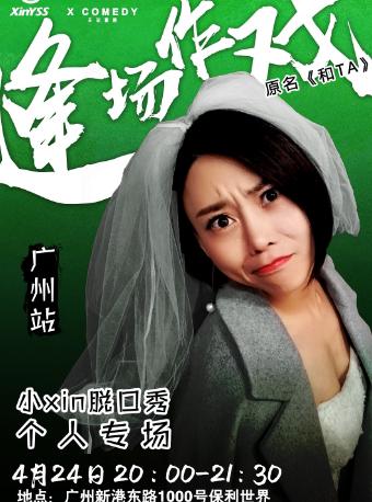 小Xin脱口秀《逢场作戏》广州站