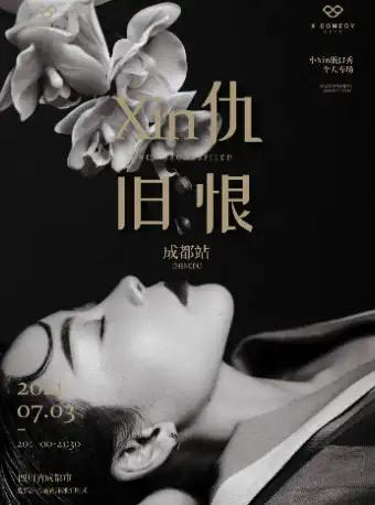 【成都】《Xin仇旧恨》小Xin脱口秀2021最新个人专场