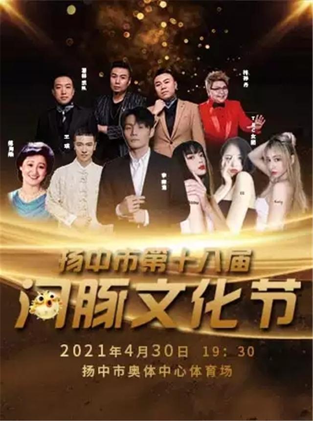 李荣浩扬中河豚文化节闭幕式