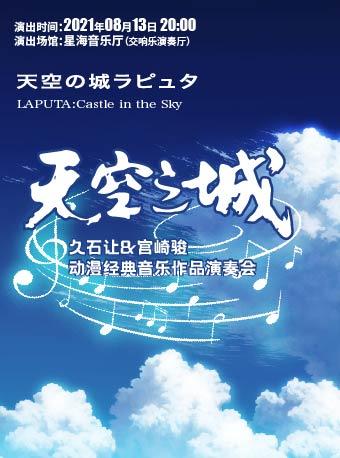 【广州】《天空之城》久石让&宫崎骏动漫经典音乐作品演奏会