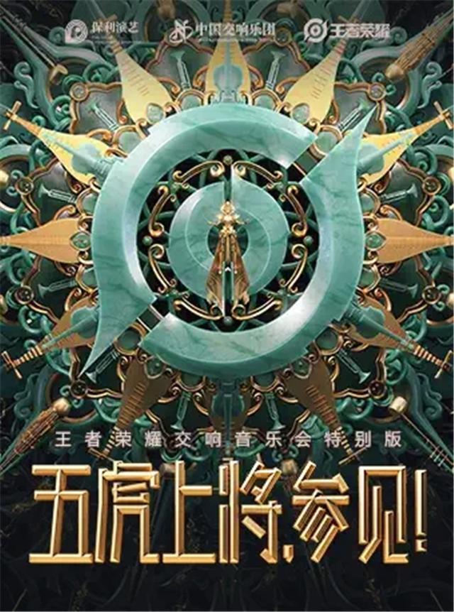 【成都】《五虎上将,参见!》王者荣耀交响音乐会特别版