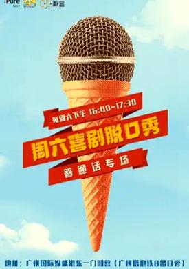 广州纯粹幽默周六午间喜剧脱口秀