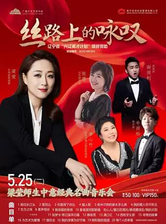 南宁梁莹师生中意经典名曲音乐会
