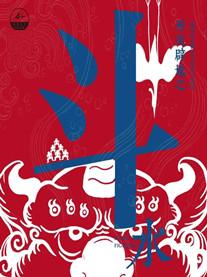 【郑州】小不点大视界中英荷合作形体特技故事剧场《开天辟地之斗水》