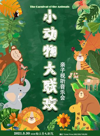北京《小动物大联欢》音乐会
