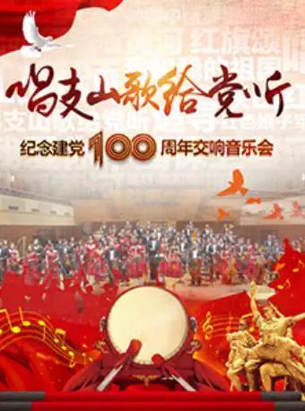 西安唱支山歌给党听交响音乐会