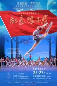 芭蕾舞剧《红色娘子军》上海站