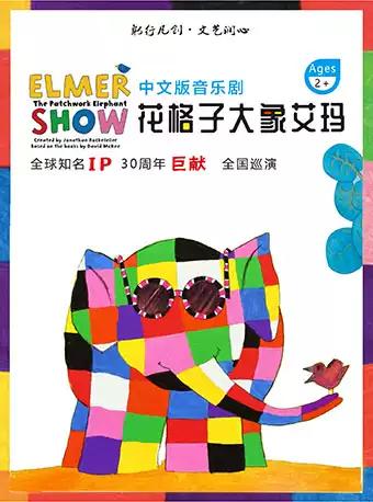 音乐剧《花格子大象艾玛》重庆站