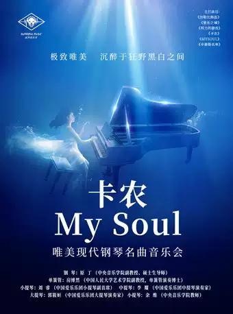 钢琴电声名曲音乐会北京站
