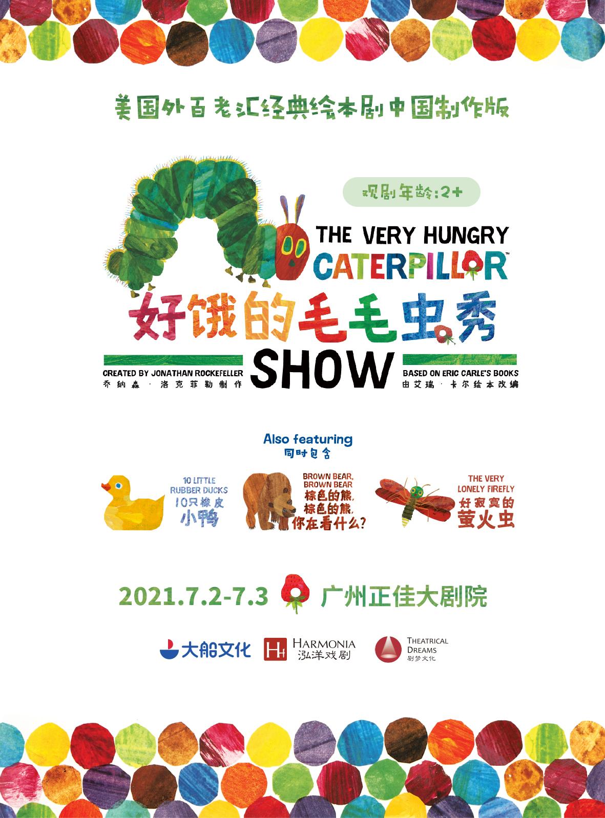 舞台剧《好饿的毛毛虫秀》广州站
