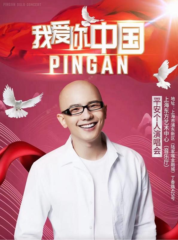 平安上海演唱会