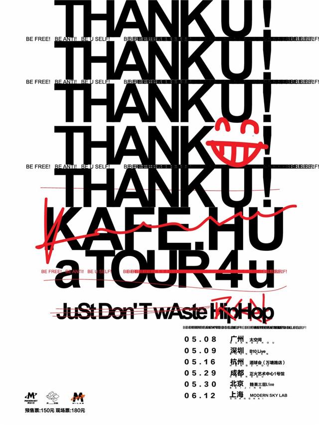 KAFE HU杭州演唱会(嘉宾:梁维嘉Saber)