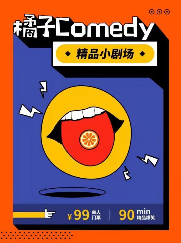 广州橘子脱口秀精品小剧场