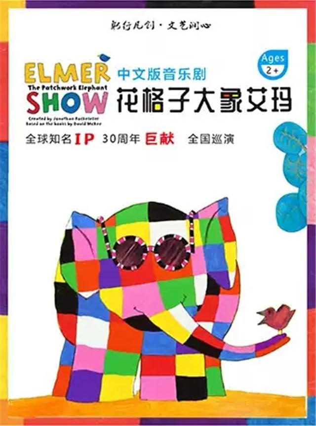 音乐剧《花格子大象艾玛》成都站