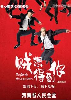 【郑州】开心麻花年底大戏《贼想得到你》