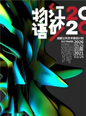 成都许燎源博物馆首届双年展