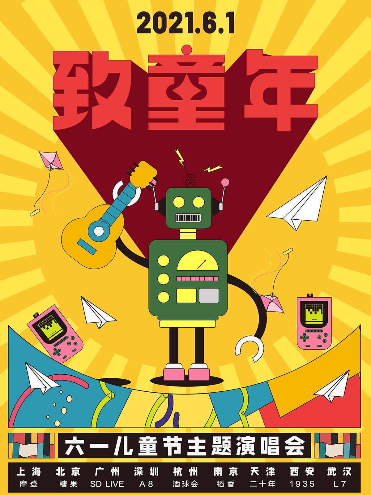 致童年演唱会武汉站