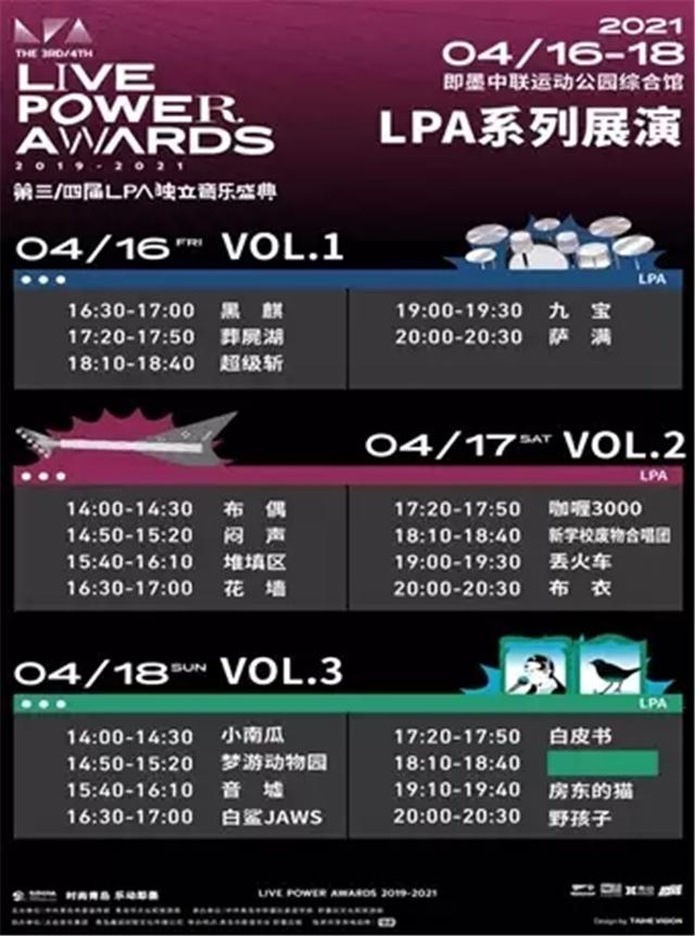 【青岛】LPA独立音乐盛典(综合馆)