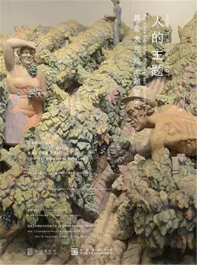 杭州《人的主题》绘画雕塑展