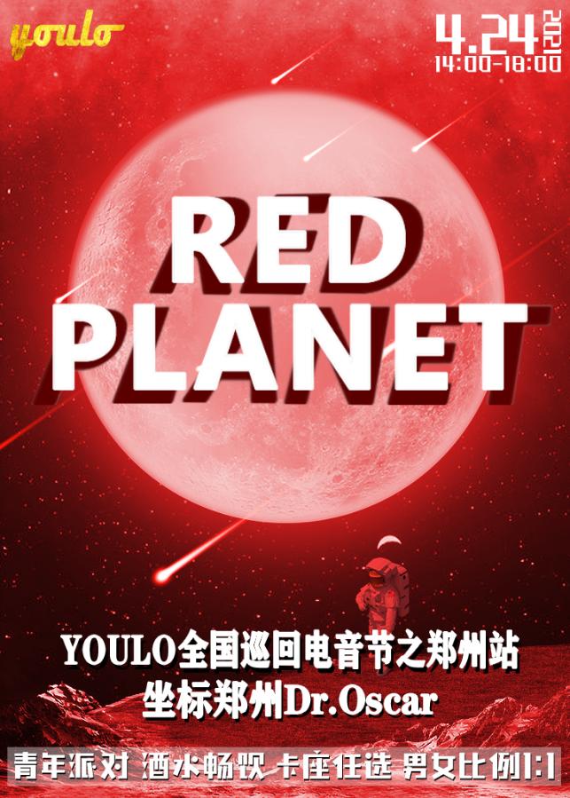 【郑州】YOULO电音节