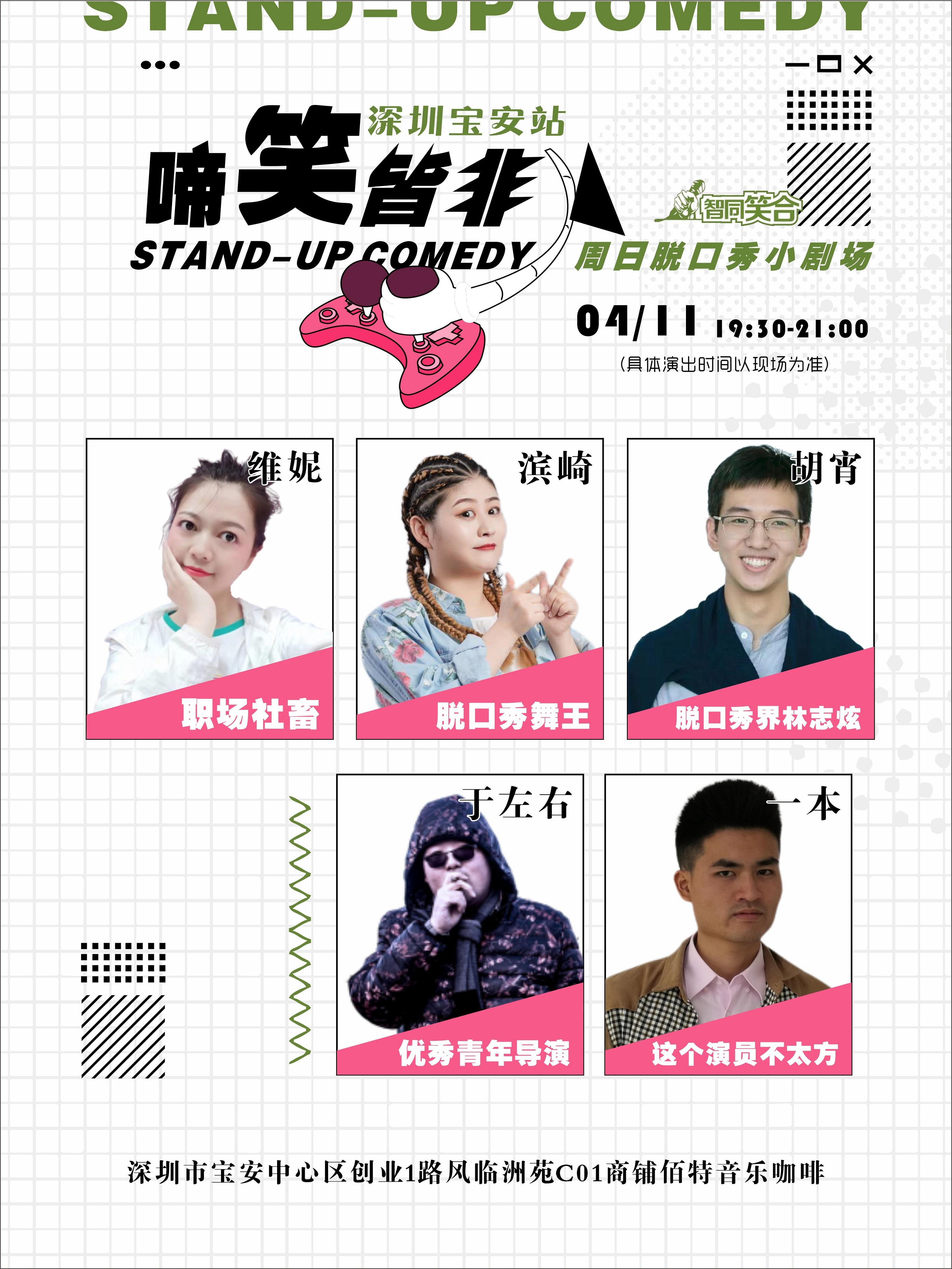 深圳智同笑合每周日晚脱口秀小剧场宝安中心站