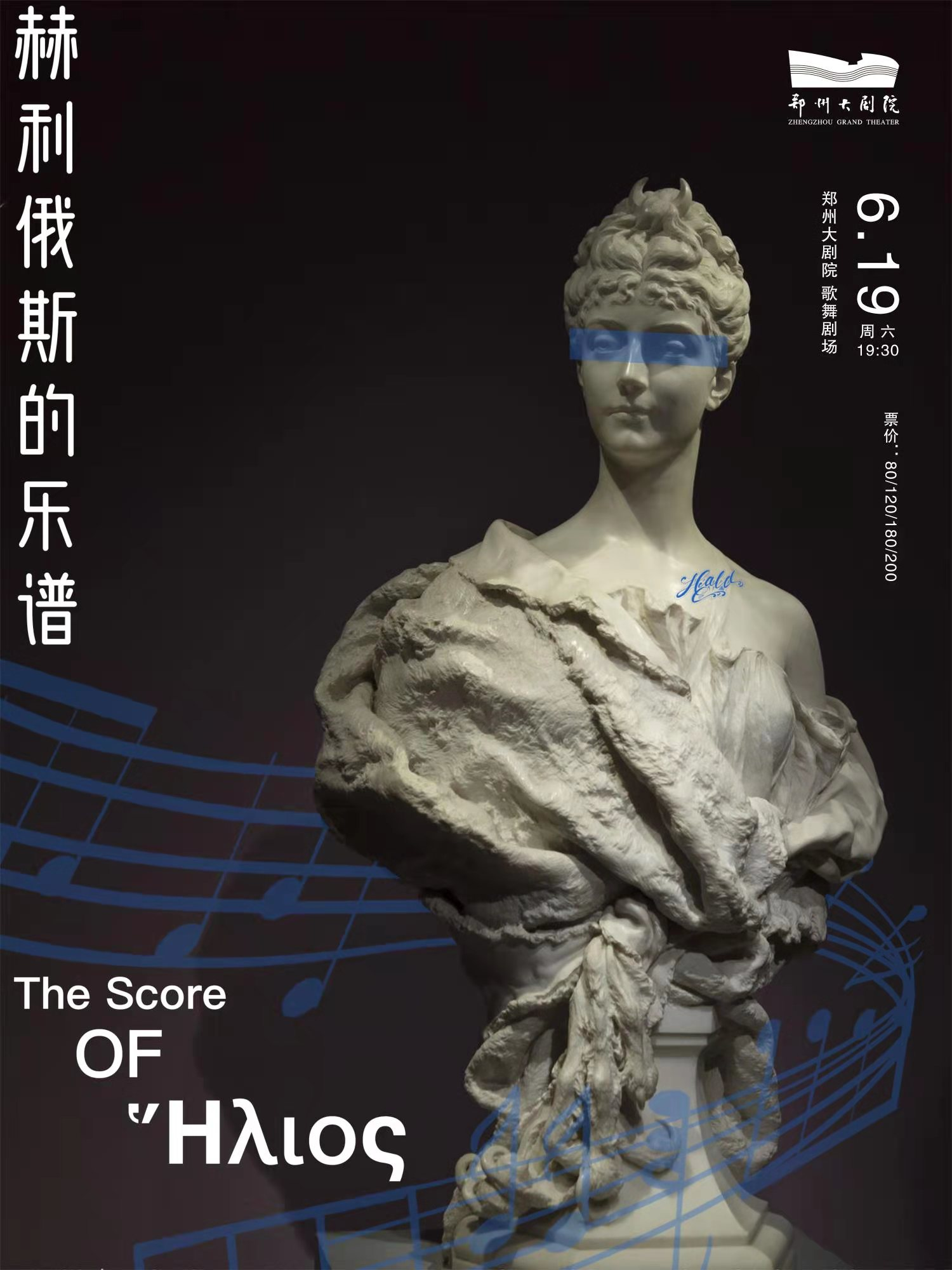 郑州光芒乐团音乐会