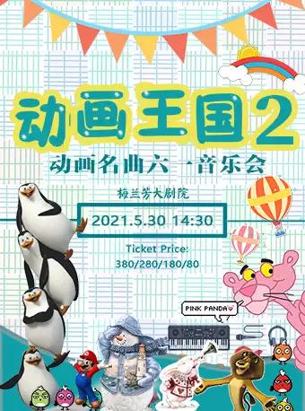 北京经典动画六一音乐会《动画王国》